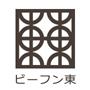 ビーフン東 東京・新橋